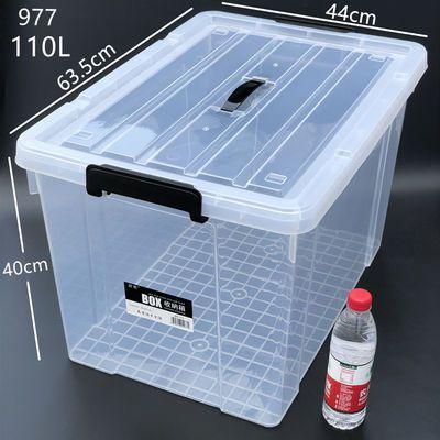 加厚透明收纳箱塑料特大号整理箱收纳盒家用加厚储物箱装衣服箱子