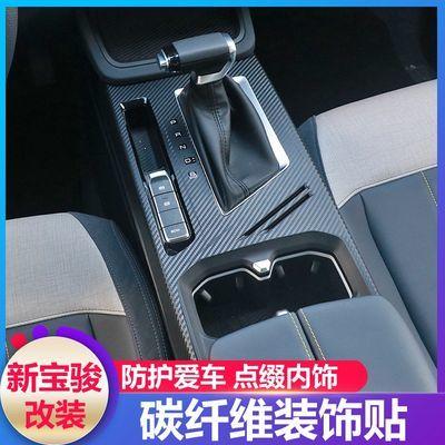 19款新宝骏RM5内饰碳纤贴纸玻璃开关改装车门中控排挡贴rm5