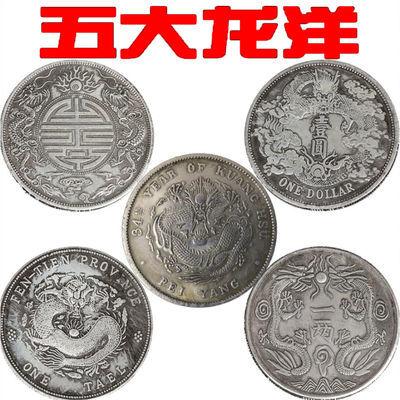 【可吹响】大清龙洋银币银圆民国袁大头银元白铜机制工艺品纪念币