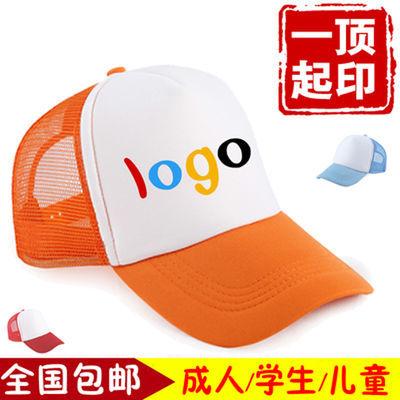 66540/广告帽定制太阳网帽定做logo儿童旅游团队鸭舌帽子棒球帽印字印图