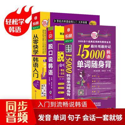从零快学韩语入门 零基础初级韩语自学入门发音单词口语字帖书籍