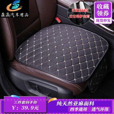 【舒适透气亚麻】四季通用汽车无靠背坐垫三件套透气防滑三件坐垫