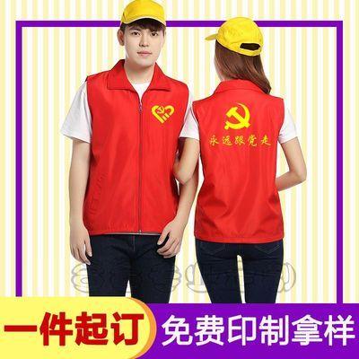 党员志愿者马甲定制义工广告活动超市促销工作服红背心印字T恤印