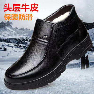 【头层牛皮】中老年人爸爸鞋老人休闲冬鞋雪地靴男靴棉靴套脚款