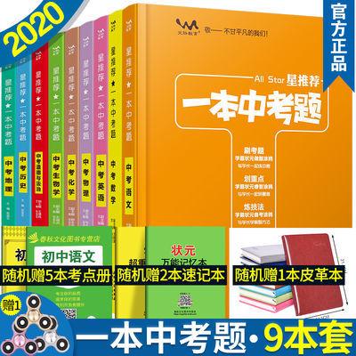 2020版一本中考题语文数学英语物理化学政治初中总复习辅导资料