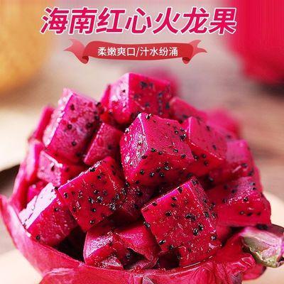 【送红包】火龙果红心5斤金都海南红心火龙果云南红心火龙果