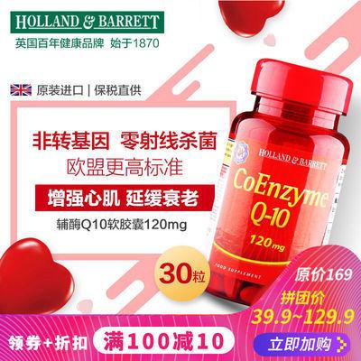 英国HB荷柏瑞辅酶Q10软胶囊心脏保健品增强心肌 120mg/粒30粒/瓶