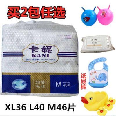 卡妮纸尿裤【2包送大包湿巾】 M46 L40 XL36片卡妮尿裤 尿不湿