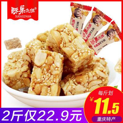 花生糖黑芝麻酥糖重庆特产休闲零食小吃喜糖糖果批发250g/1000g
