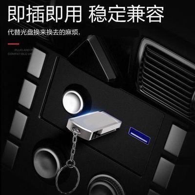 【即插即听】汽车车载U盘16G32G抖音款流行音乐优盘MP3汽车用品