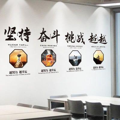 励志墙贴纸贴画公司企业班级教室文化墙纸自粘装饰标语宿舍办公室