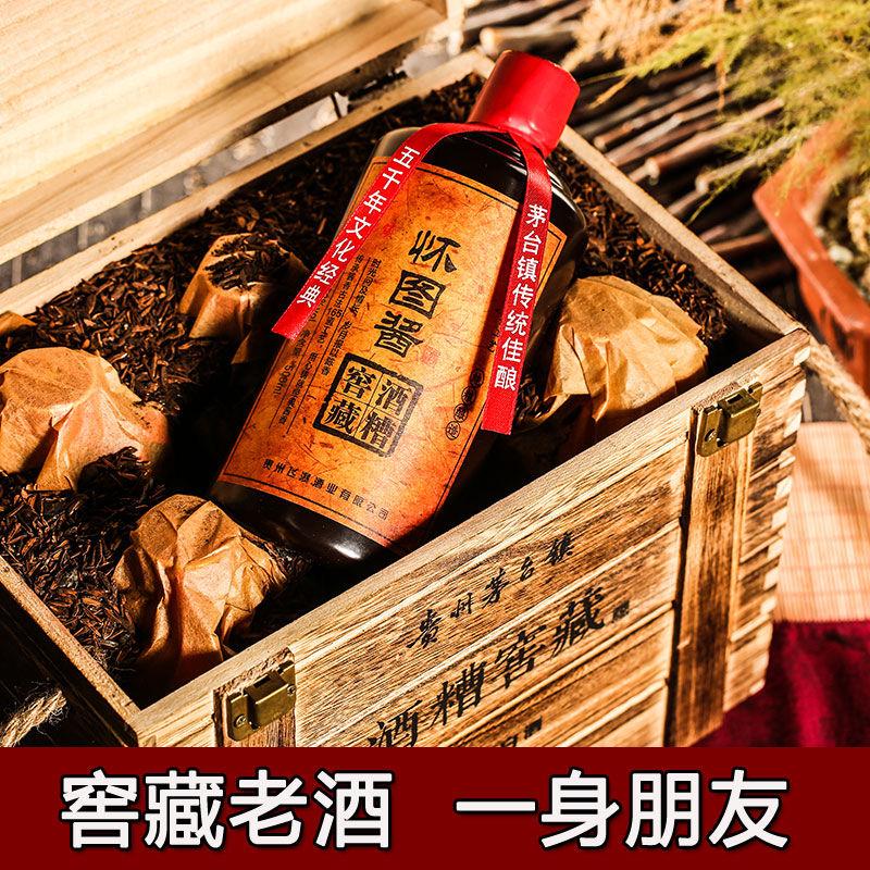 贵州酱香白酒怀图酱53度纯粮酿白酒送礼木箱特价批发整箱6瓶