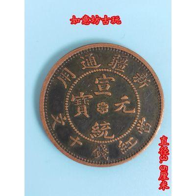 铜板铜币收藏新疆通用宣统元宝当红钱十文龙洋大洋铜元铜钱