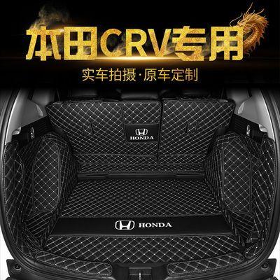 本田crv后备箱垫全包围 专用于2012-19款crv混动汽车装饰尾箱垫子