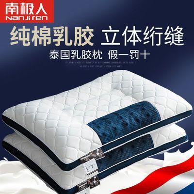 泰国乳胶全棉枕头单人决明子护颈椎枕双人儿童午睡枕芯一对装家用
