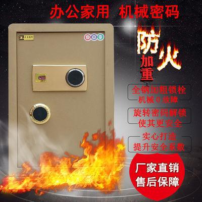 家用25/60/70/80cm半钢机械防火保险柜防盗小型保险箱商用保管箱