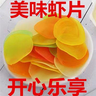 虾片油炸龙虾片自己炸网红小吃怀旧膨化休闲零食小点心夜宵
