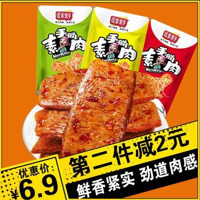 【超值80包】手撕素肉素牛排豆干零食大礼包湖南特产豆制品10包