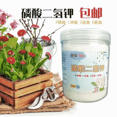 爵润磷酸二氢钾花肥料叶面肥复合肥磷钾肥氮肥植物盆栽通用多肉