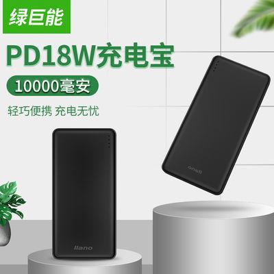 绿巨能 充电宝PD移动电源18W双向快充通用 便携超薄迷你10000毫安