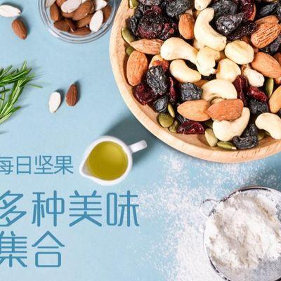 每日坚果大礼包网红天天坚果750g30包礼盒混合果仁零食雪花酥材料