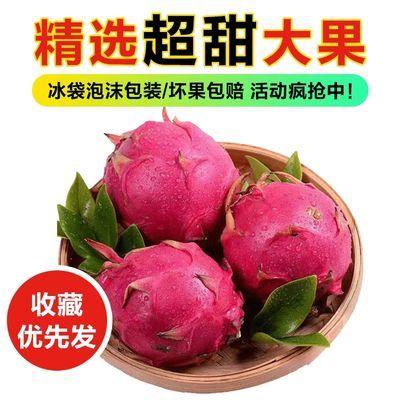 【精选】热带火龙果红心 带箱5斤装水果新鲜红心火龙果 整箱包邮