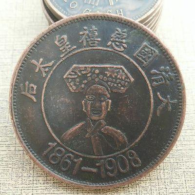 铜钱铜板铜元钱币花钱五帝钱银元宣统年制大清 大清国慈禧皇太后