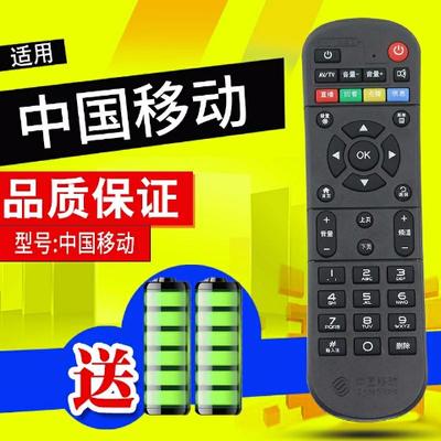 原装中国移动魔百和 CM101S CM201-2网络机顶盒遥控器HG680-V烽火