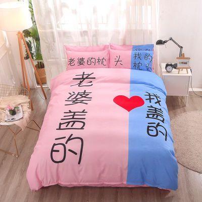 网红情侣四件套床上用品抖音同款床单被套非纯棉被子罩三4件套ins【2月29日发完】