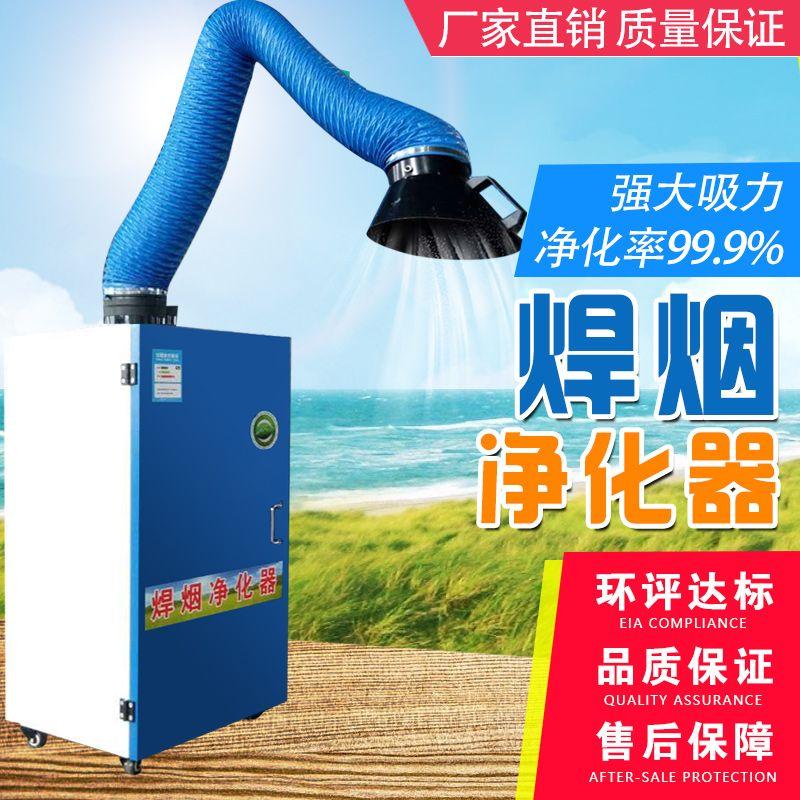 移动式焊烟净化器 工业车间电焊烟雾烟尘除尘器 双臂焊接吸烟器