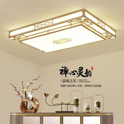 新中式led吸顶灯长方形客厅灯大气家用全屋现代简约灯具套餐卧室