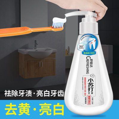 正品小苏打美白牙膏按压式去黄去口臭口气清新正品家庭装280g/瓶