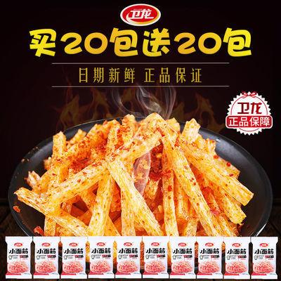 【买20包送20包】卫龙辣条小面筋大礼包便宜辣味零食小吃休闲零食