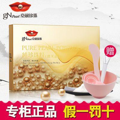 京润珍珠纯珍珠粉美白淡斑补水保湿控油祛痘膜粉100g盒