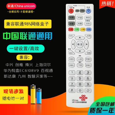 中国联通万能遥控器 联通iptv智能宽带网络机顶盒子数字电视通用