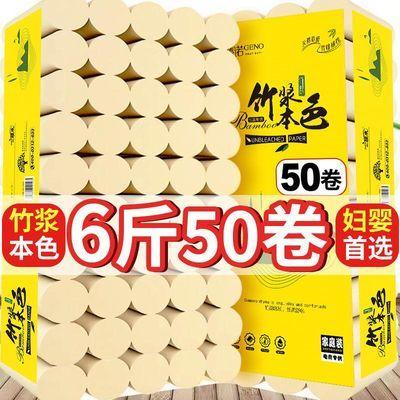 【6斤50卷送湿巾】40卷14卷竹浆本色卫生纸卷纸批发家用卷筒纸巾