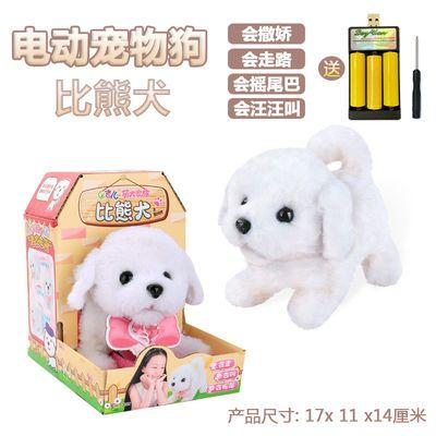 泰迪狗电动小狗儿童玩具毛绒会走路会叫的玩具狗宠物狗女孩礼物