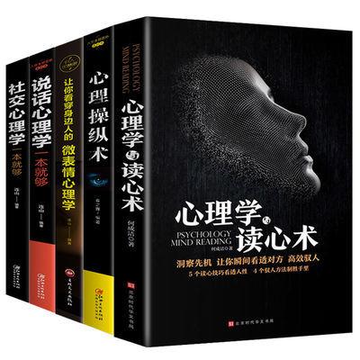 心理学与读心术微表情心理学心理操纵术说话与社交心理学畅销书籍