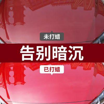 固特威红色车专用蜡保养抛光镀膜蜡养护上光划痕修复汽车腊打蜡