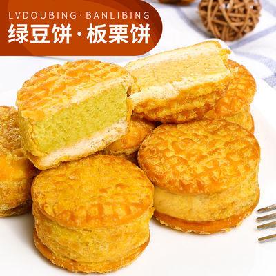 绿豆糕绿豆饼板栗饼好吃的休闲零食小吃特产糕点类食品早餐饼批发