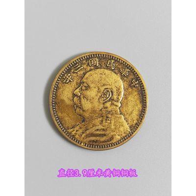 铜板铜币收藏中华民国三年袁大头壹圆黄铜铜板铜元直径约3.9厘米