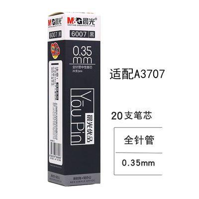 【特价】晨光本味按动中性笔0.50.35mm学生用碳素黑色水笔文具套