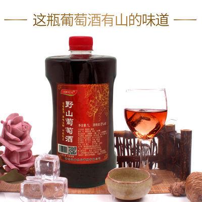 【买1送1】野山葡萄酒8度甜型自酿低度甜酒女士红酒水果酒1L/2桶