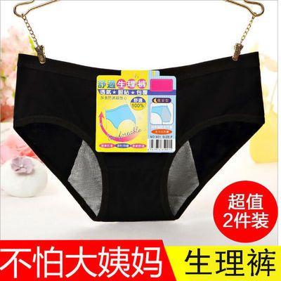 生理期内裤女前后防侧漏月经期纯棉安全卫生裤例假大姨妈抗菌少女