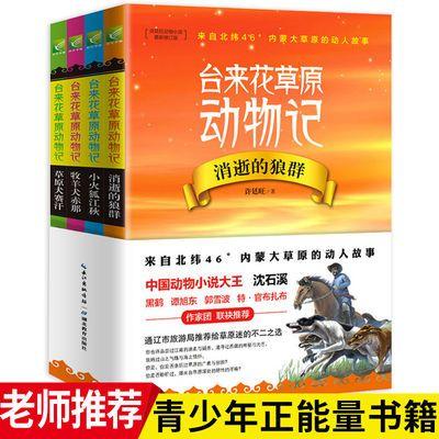 台来花草原动物记正版儿童成长励志故事书正能量书籍小学生课外书