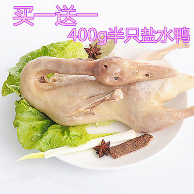 【现货现发  400g买1送1】南京桂花风味盐水鸭咸水鸭酱板鸭多规格