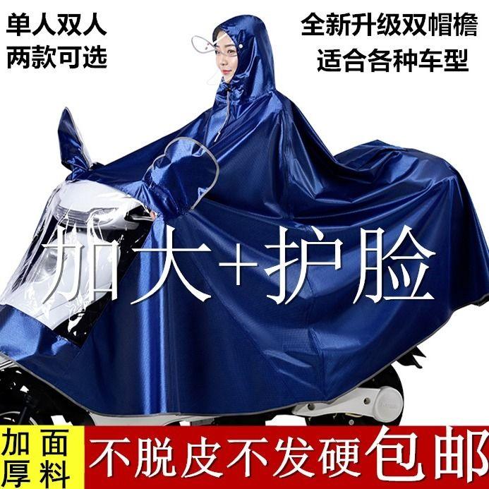 雨衣电动车摩托车电瓶车双人雨披骑行遮脚成人加大单人雨衣男女士