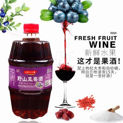 【买一送一】野山蓝莓酒水果酒低度士甜酒野生蓝莓自酿果味酒1L*2