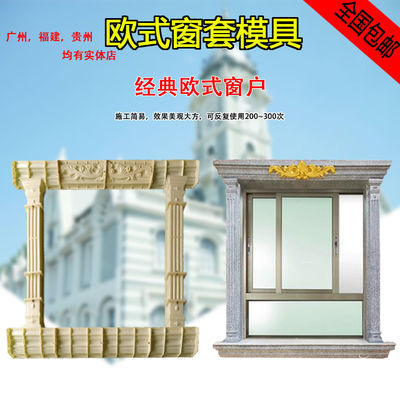 欧式别墅方形镜框线条窗套模具罗马柱窗户模型具门套水泥外墙包边