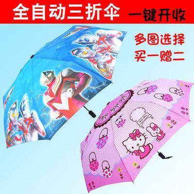 儿童折叠伞全自动卡通儿童雨伞小学生三折伞男女小孩遮阳晴雨伞